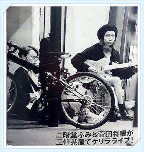 菅田将暉 二階堂ふみFotor