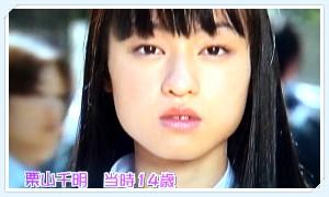 kuriyama4-300x180-300x180_Fotor