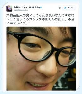 安藤なつ_Fotor