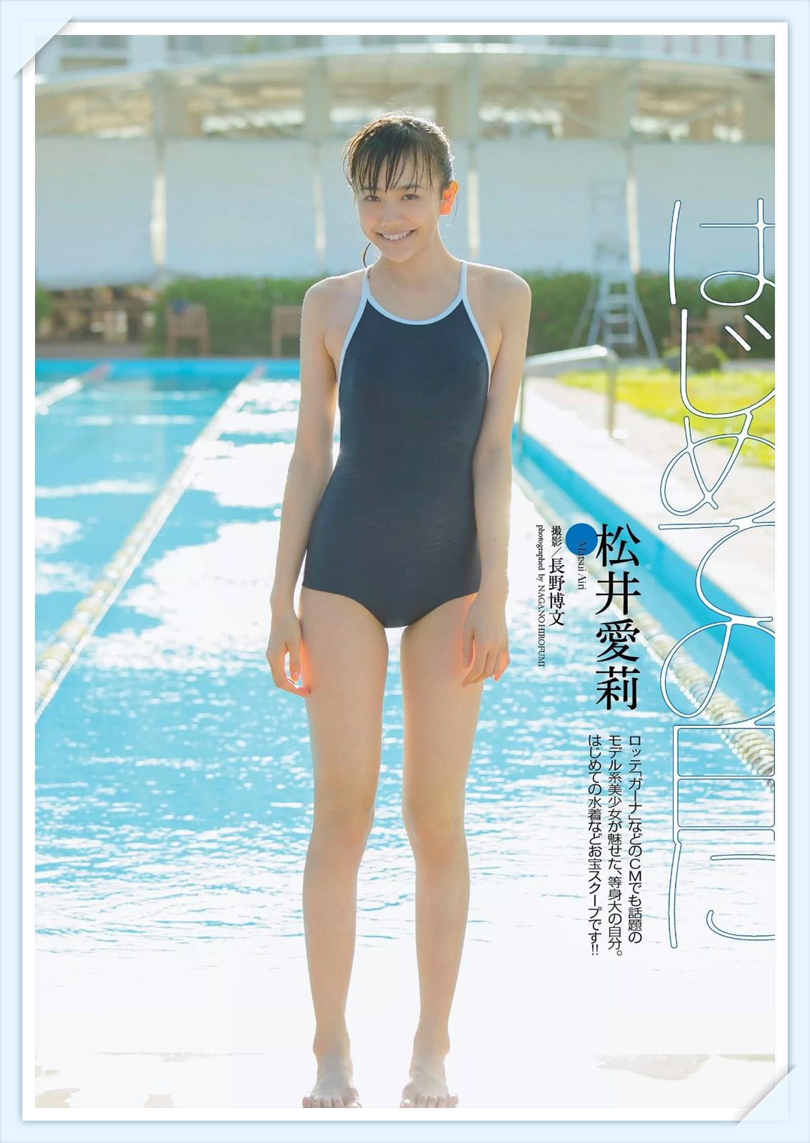 スクール水着姿の松井愛莉さん