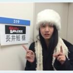 長井短(モデル)の目が怖いけど病気?高校や本名とすっぴん画像も!